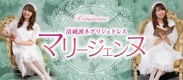 Romantine(ロマンティーヌ)