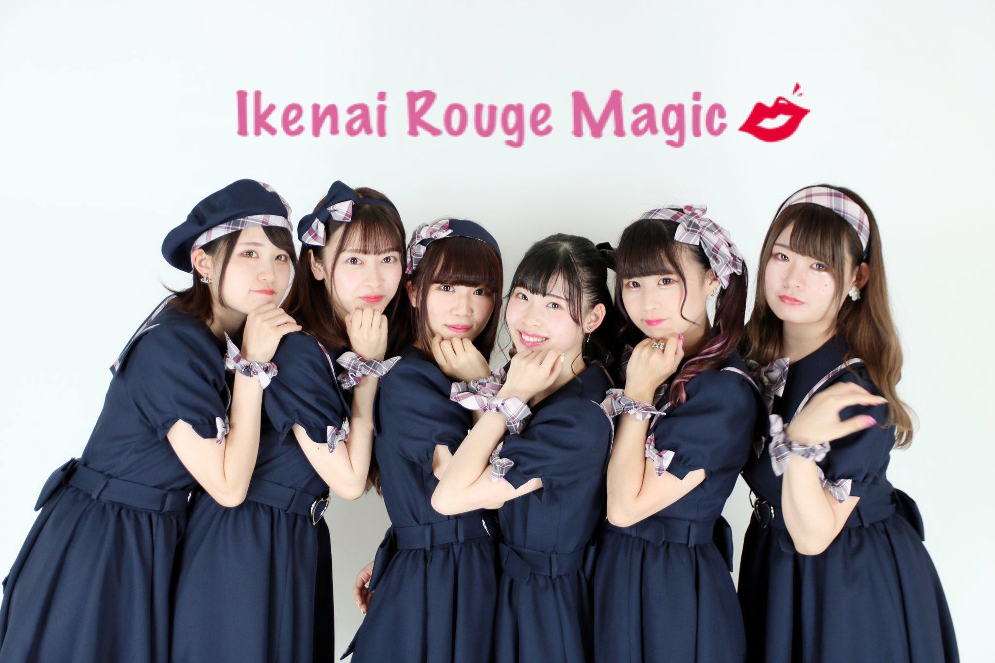 新アイドルIkenai Rouge Magicデビュー衣装♪