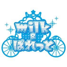 milk&ぱれっとさん デビュー衣装♪